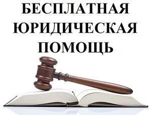 пермь бесплатная юридическая консультация индустриальный район пермь